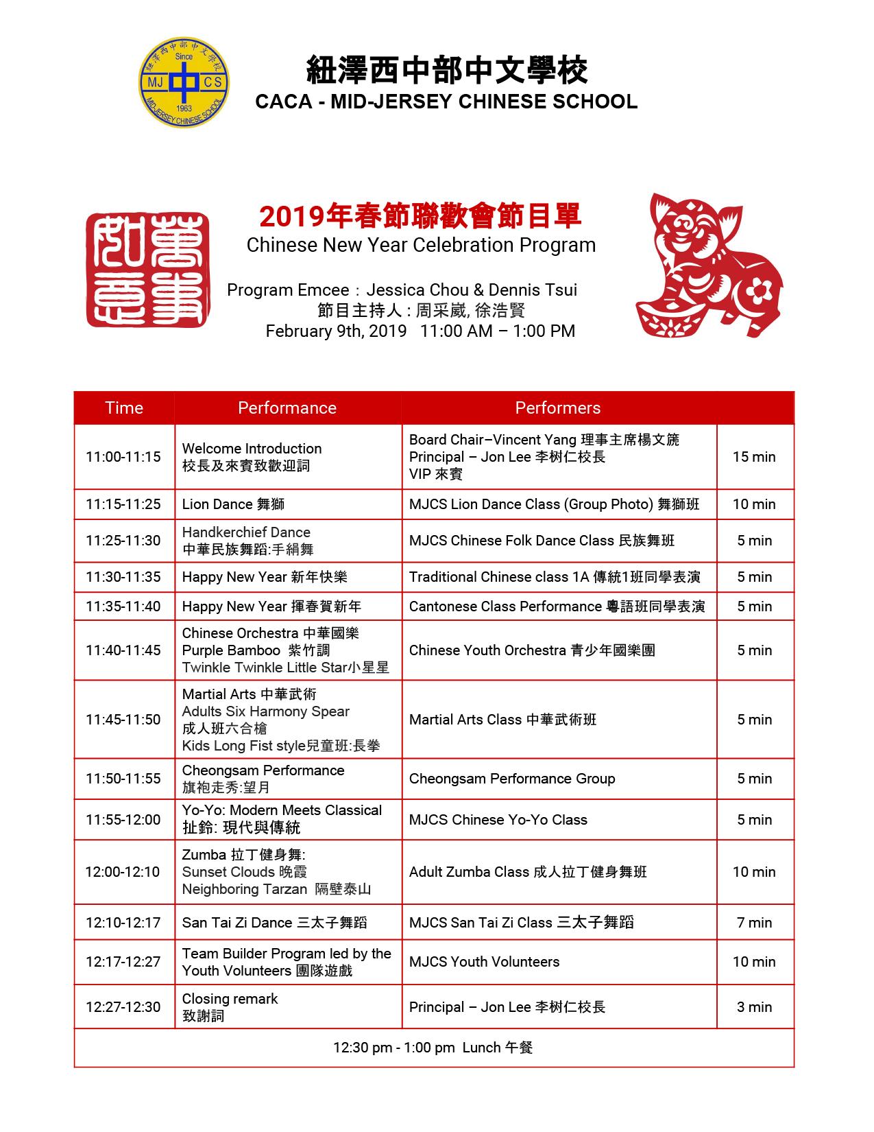 2017 CNY celebration Program.jpg