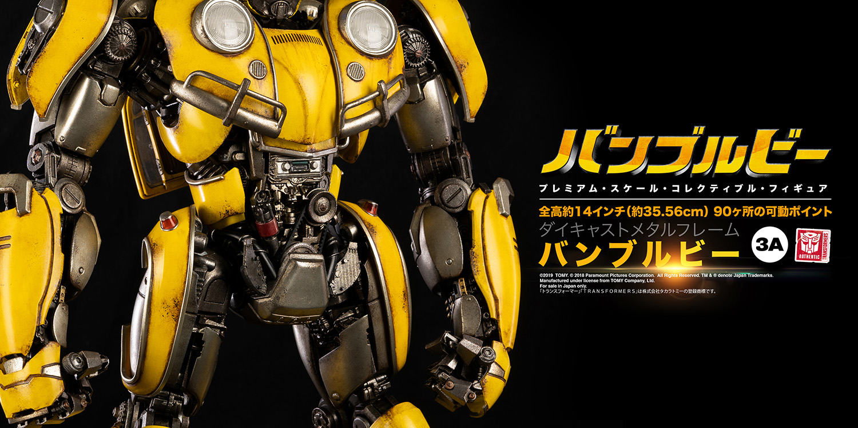 Bumblebee_JAP_PM_00182.jpg