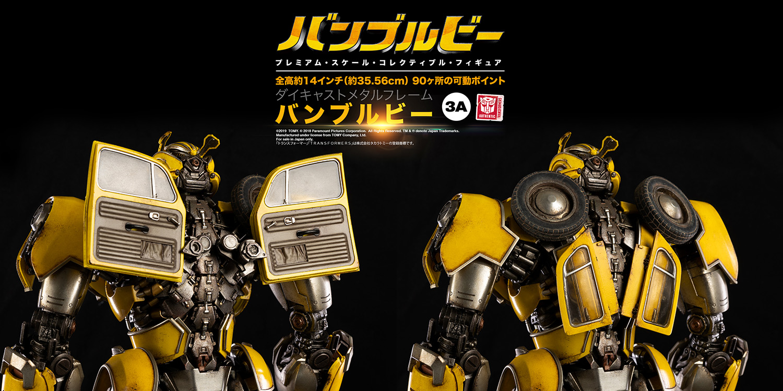 Bumblebee_JAP_PM_Back-Door.jpg