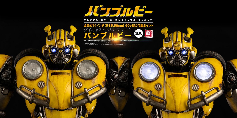 Bumblebee_JAP_PM_chest-light.jpg