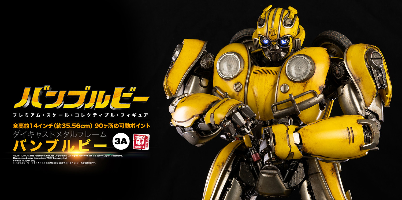 Bumblebee_JAP_PM_00093.jpg