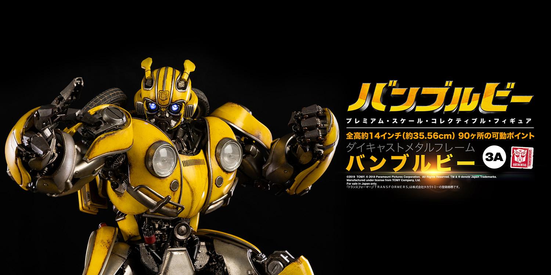 Bumblebee_JAP_PM_00128.jpg