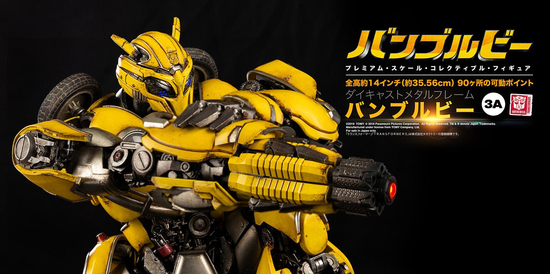 Bumblebee_JAP_PM_00167.jpg