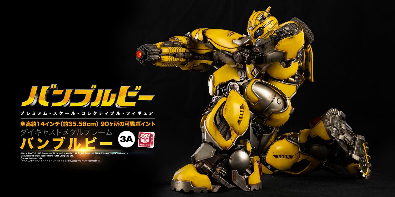 Bumblebee_JAP_PM_00172.jpg
