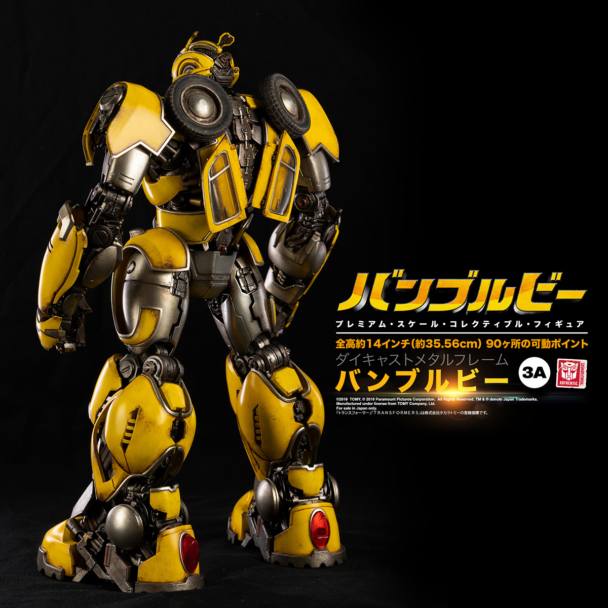 Bumblebee_JAP_PM_00207.jpg