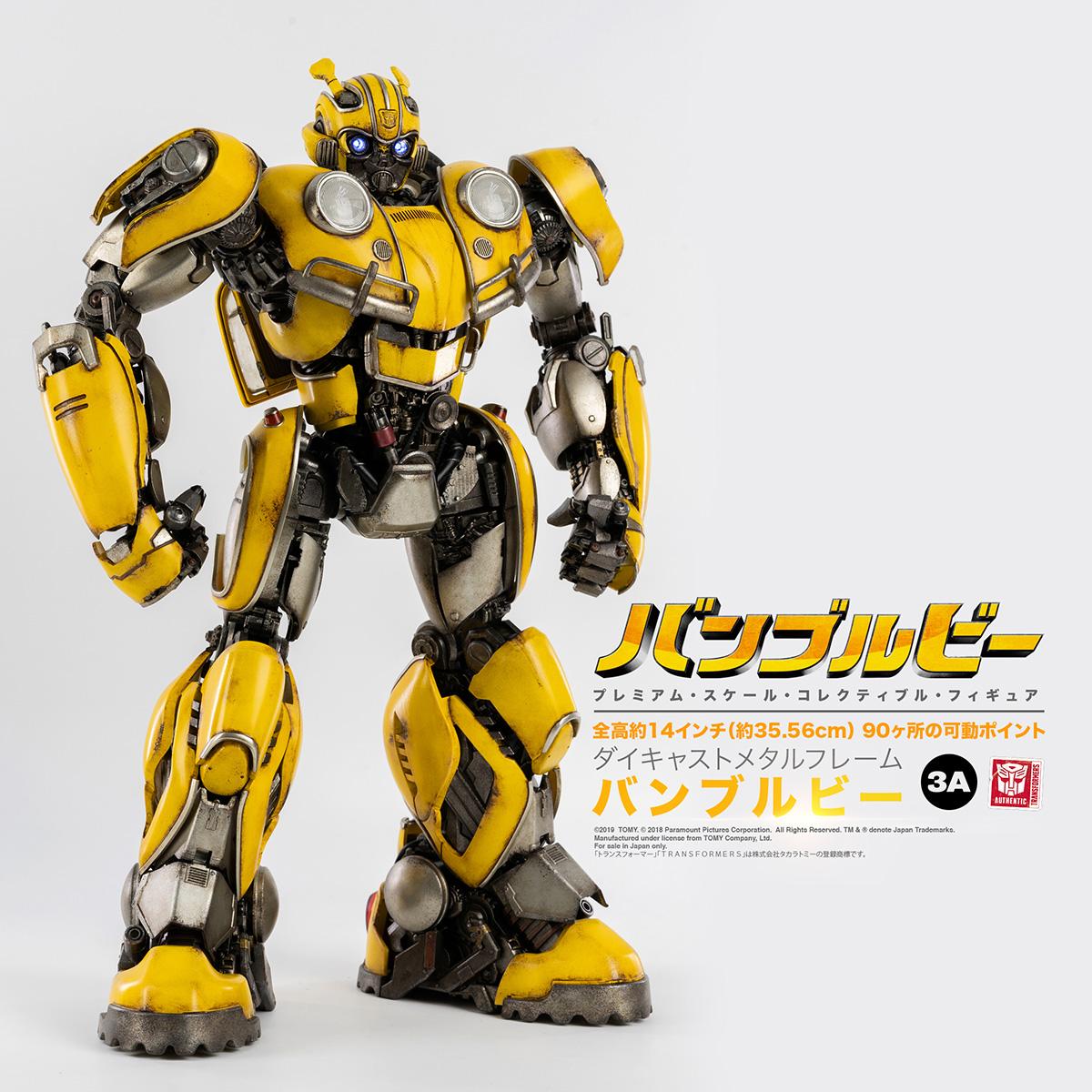 w_Bumblebee_JAP_PM_00007.jpg