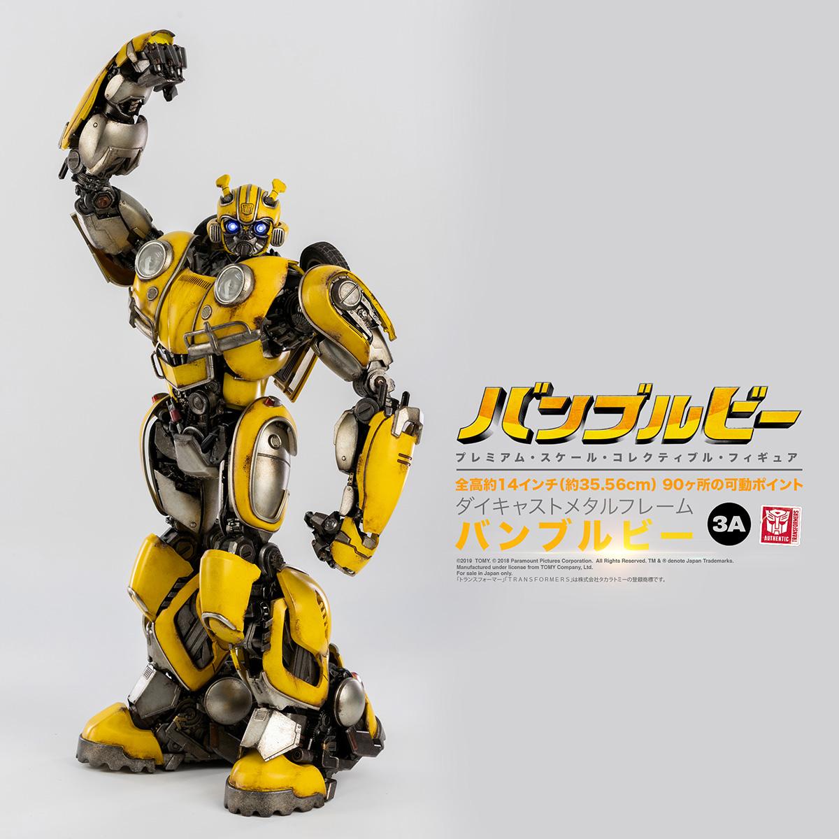w_Bumblebee_JAP_PM_00008.jpg