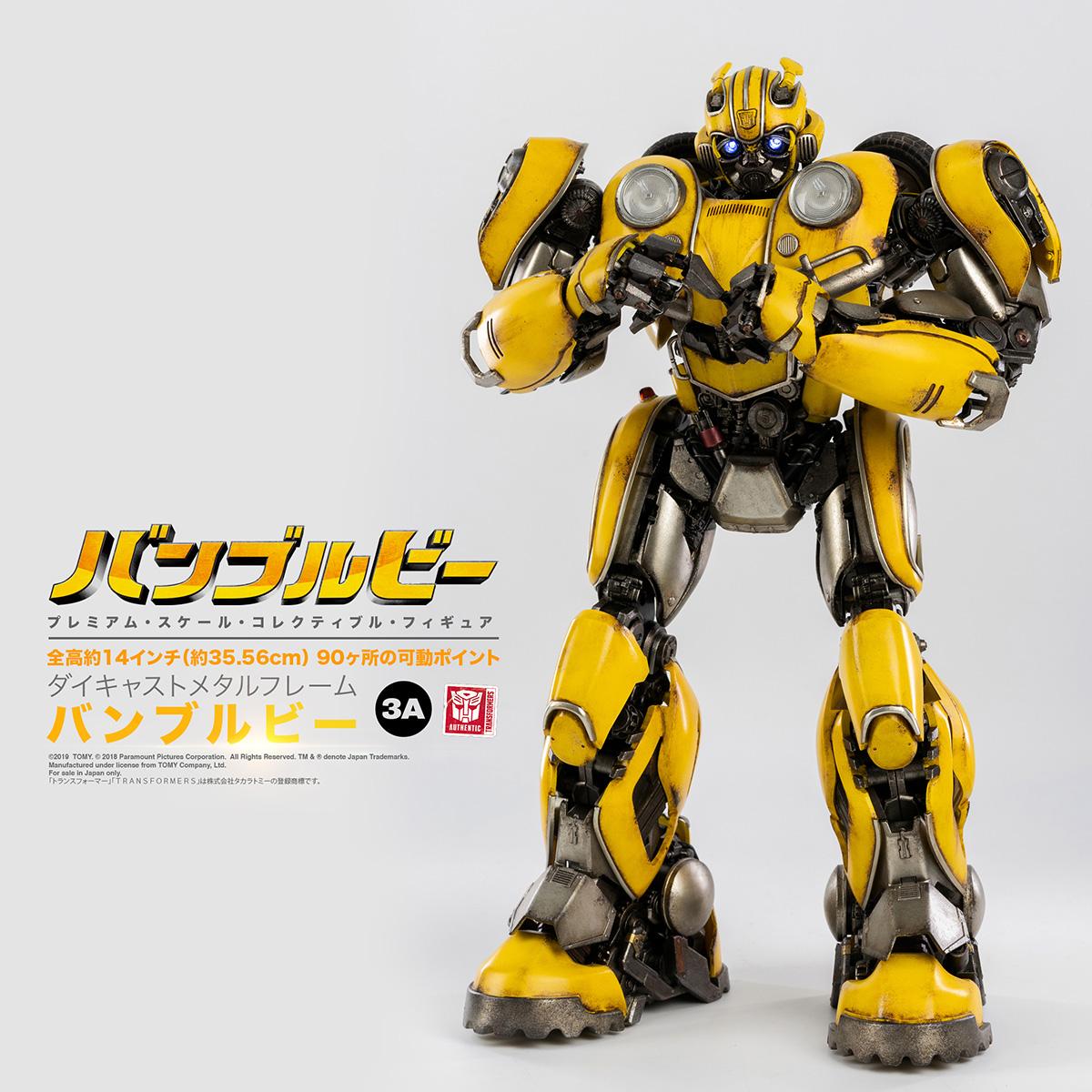 w_Bumblebee_JAP_PM_00012.jpg