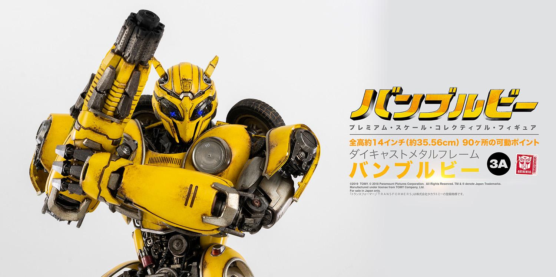 w_Bumblebee_JAP_PM_00053.jpg