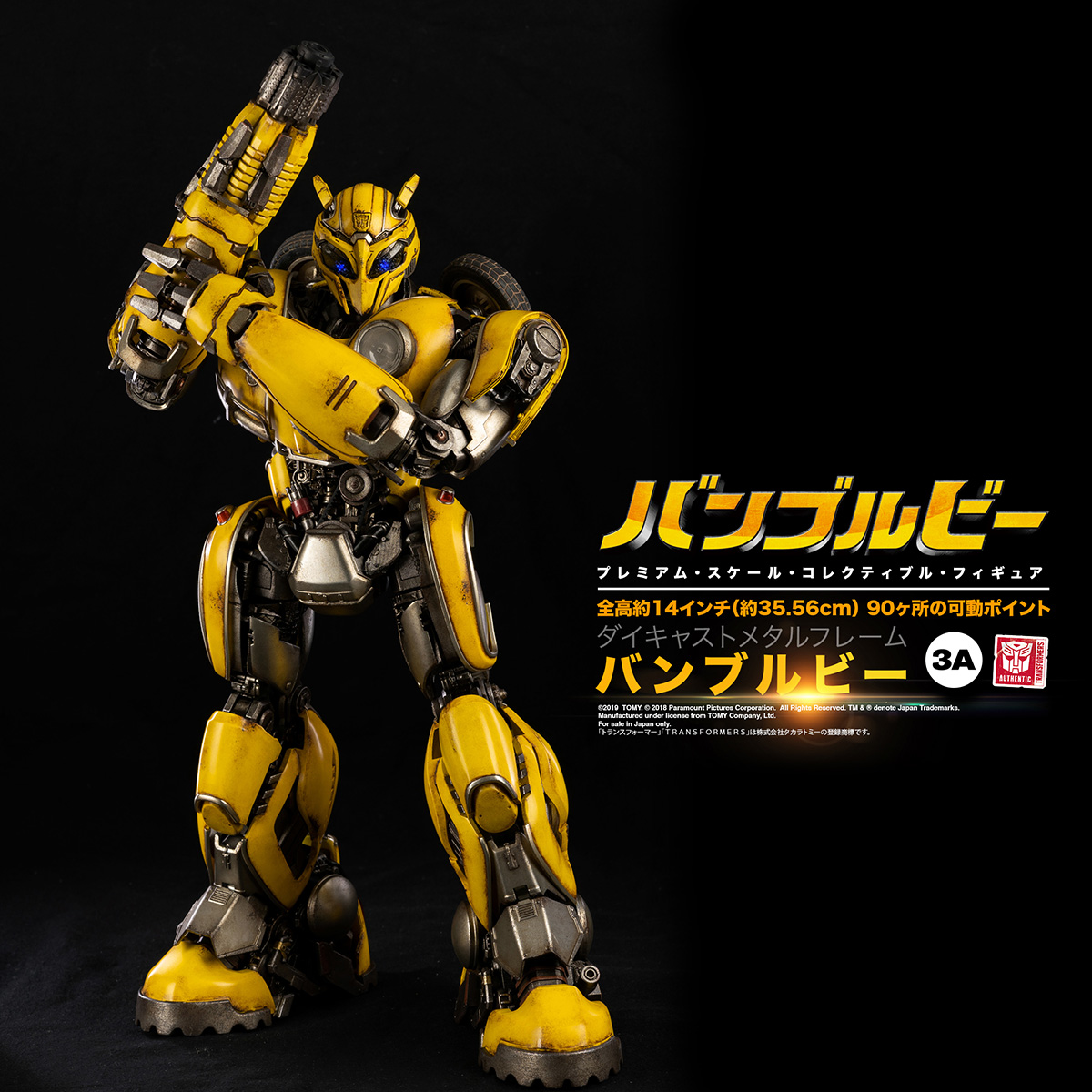 Bumblebee_JAP_PM_00149.jpg