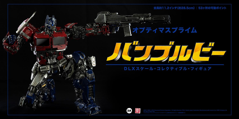 OP_DLX_JAP_6166.jpg