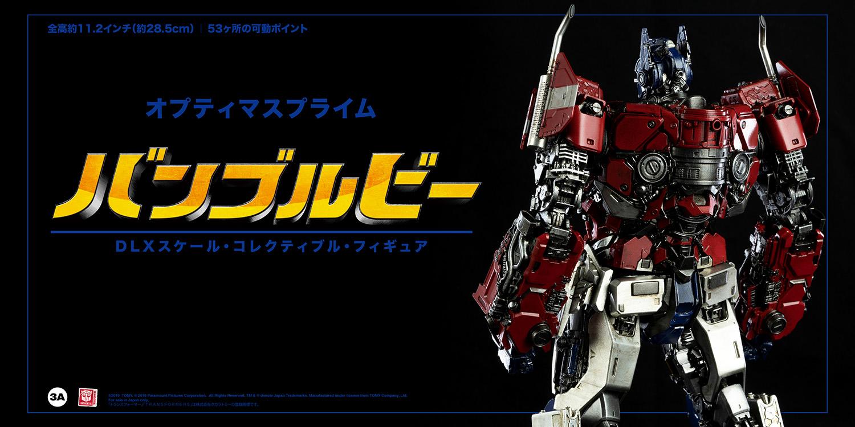 OP_DLX_JAP_6063.jpg