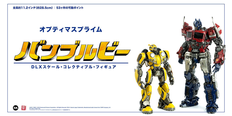 OP_DLX_JAP_6042.jpg