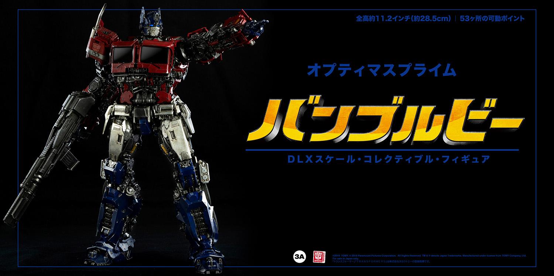 OP_DLX_JAP_6185.jpg
