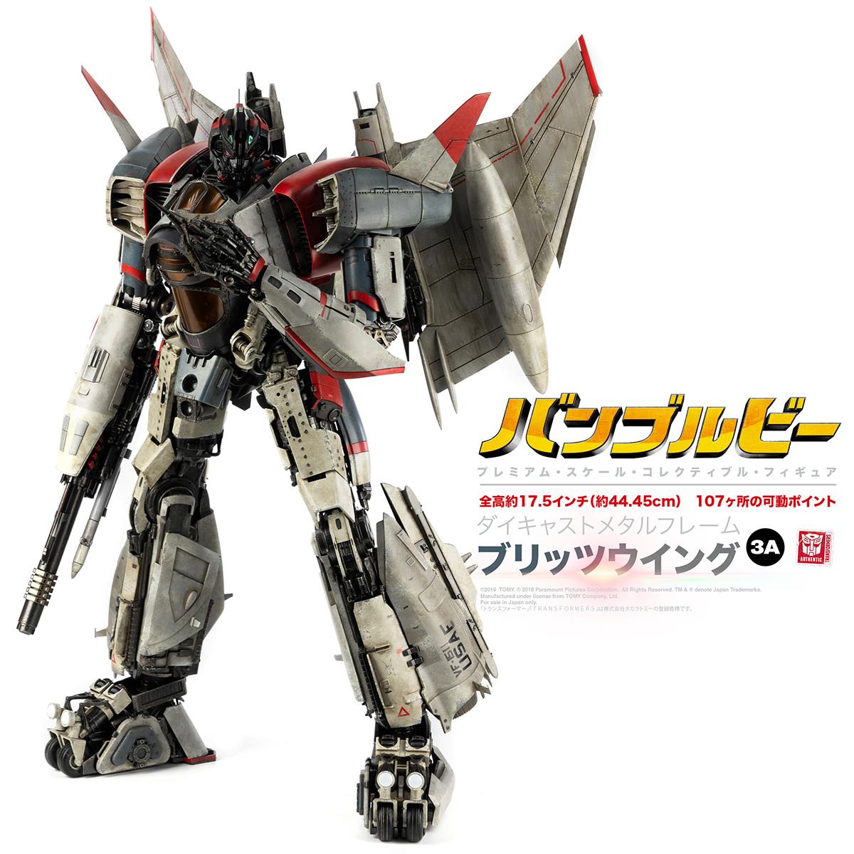 Blitzwing_PM_JAP_1004.jpg