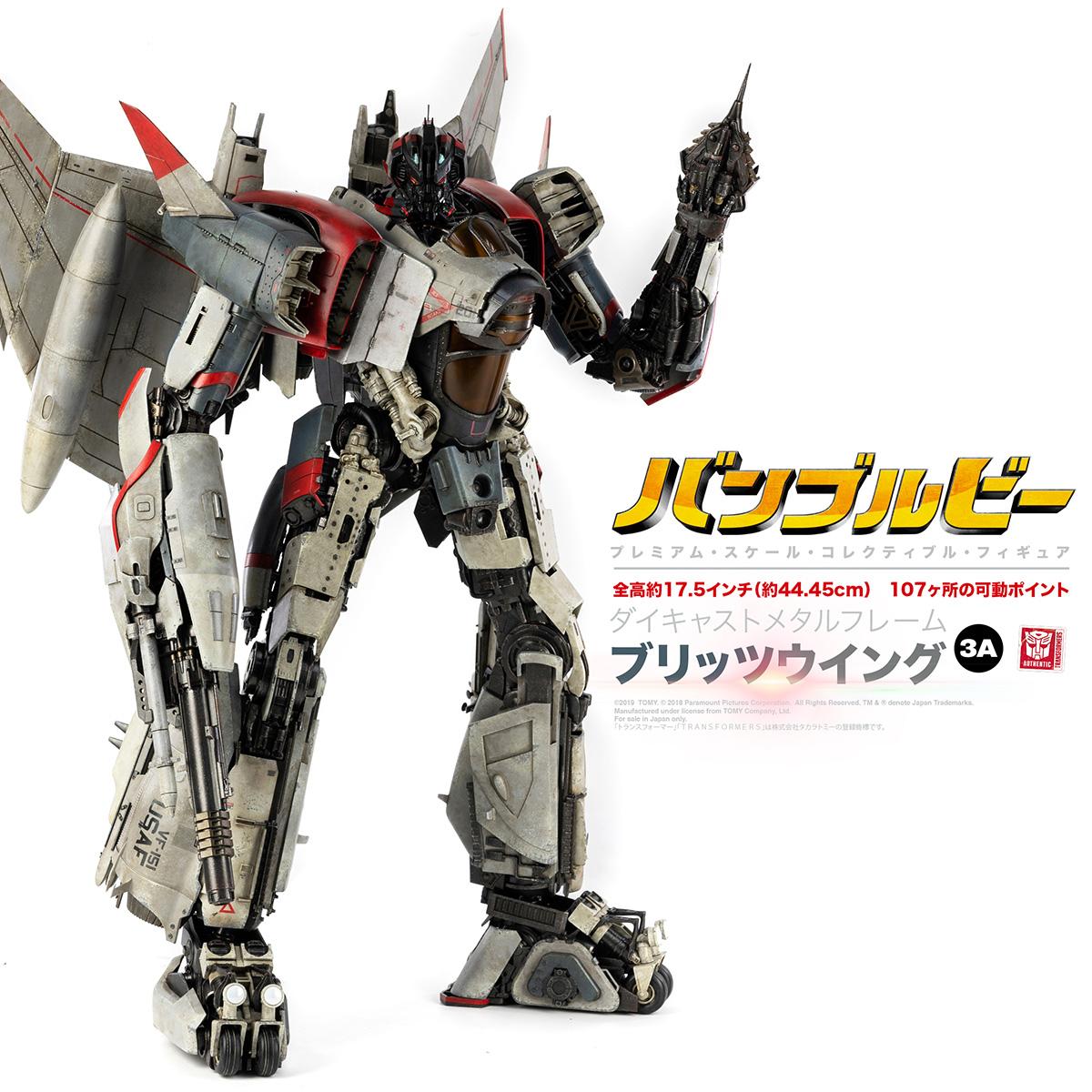 Blitzwing_PM_JAP_1007.jpg