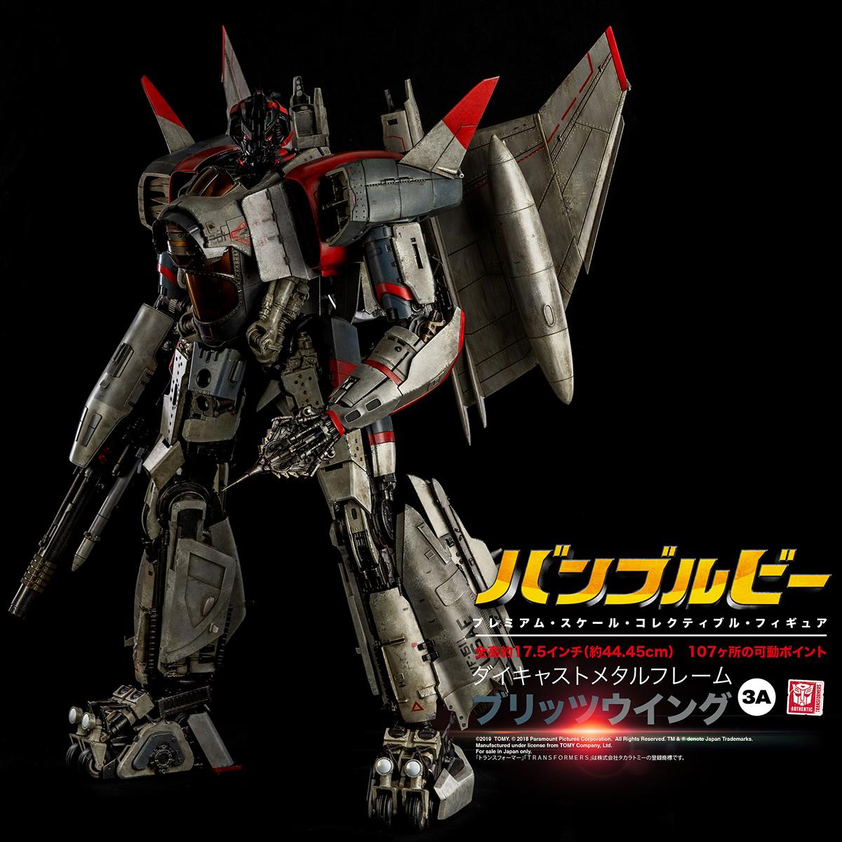 Blitzwing_PM_JAP_1019.jpg
