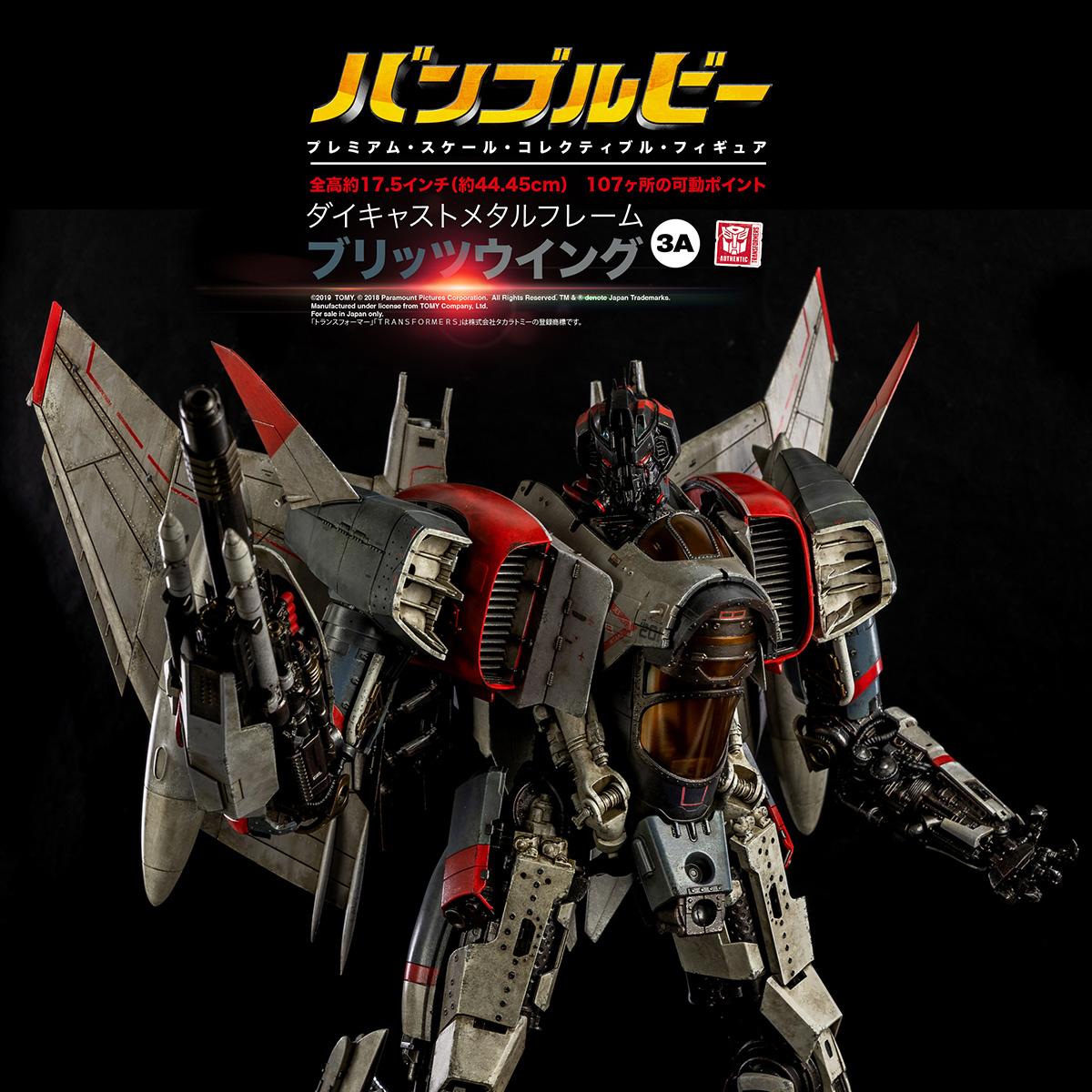 Blitzwing_PM_JAP_1042.jpg