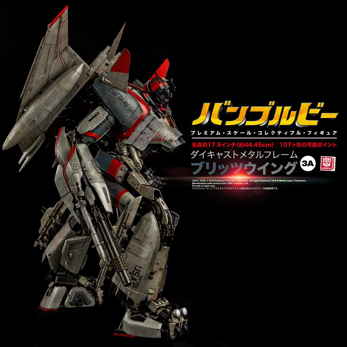 Blitzwing_PM_JAP_1049.jpg
