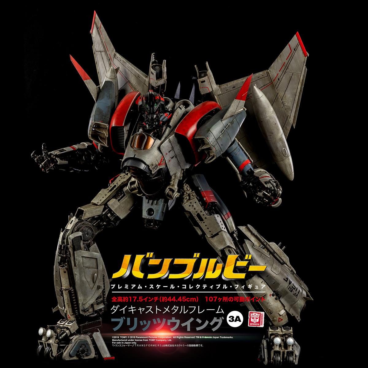 Blitzwing_PM_JAP_1071.jpg