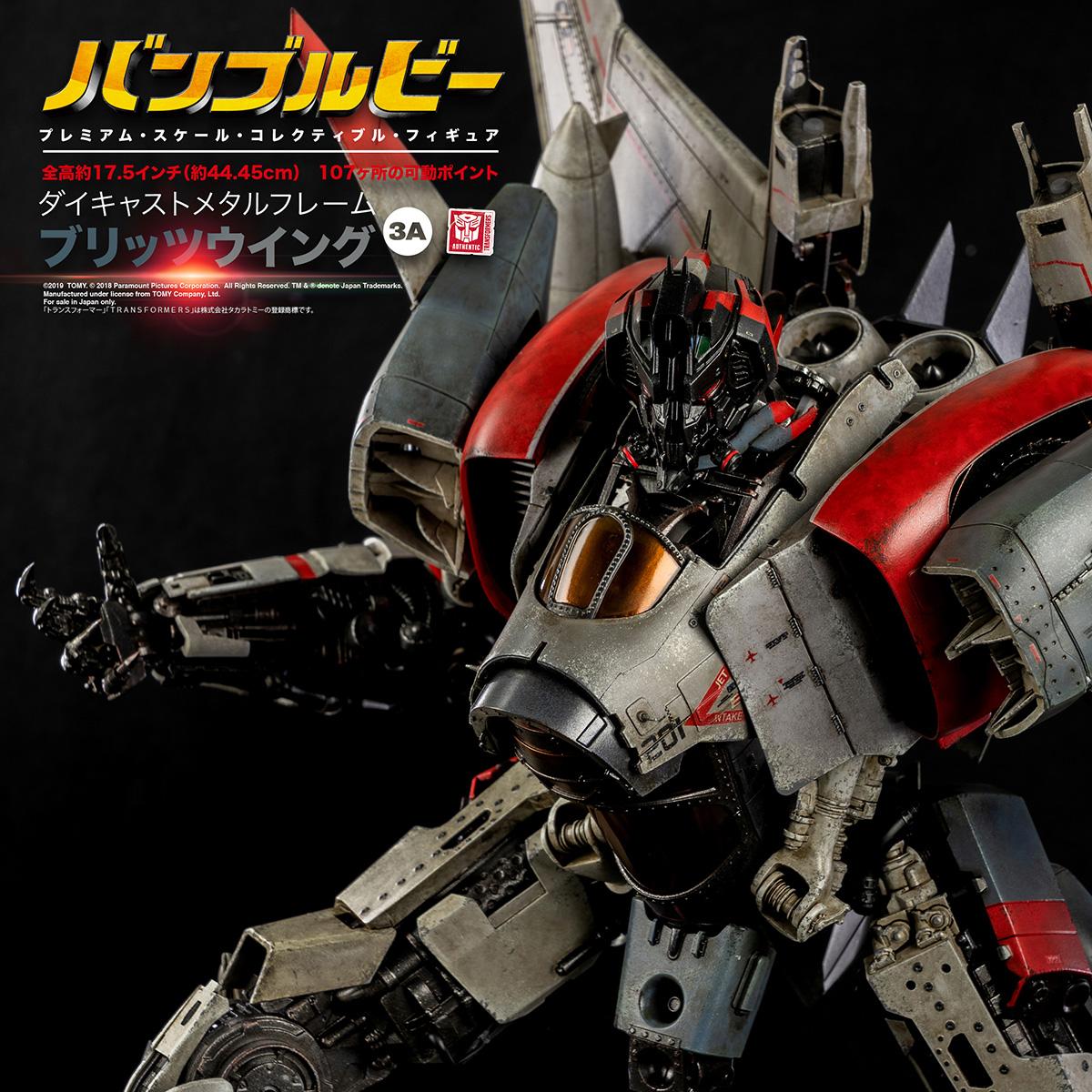 Blitzwing_PM_JAP_1075(Teaser).jpg