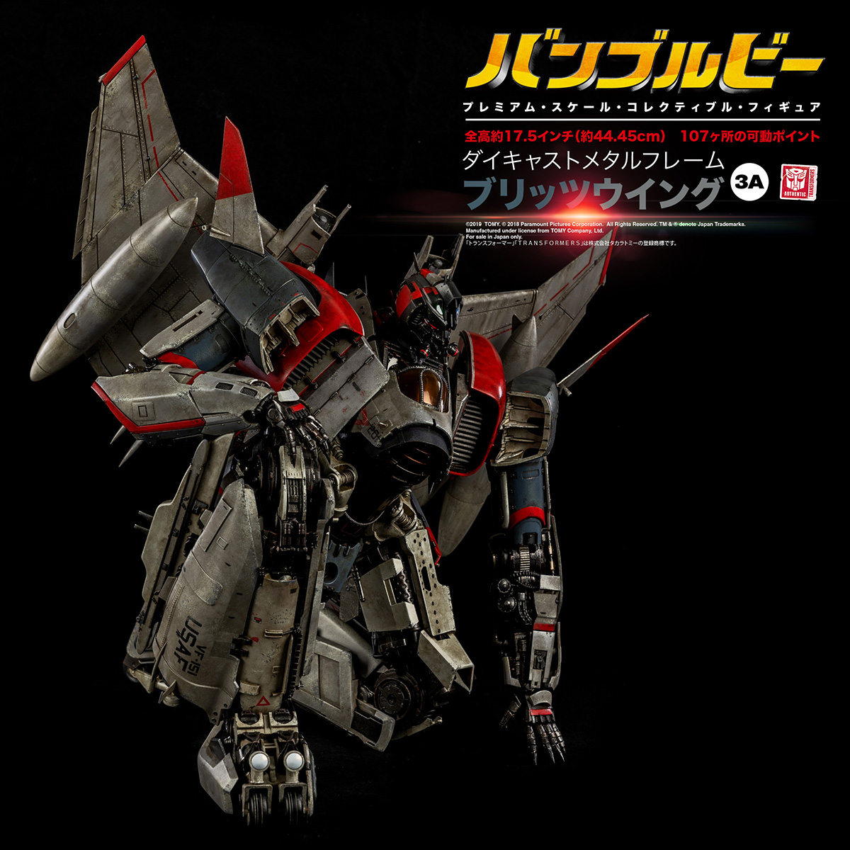 Blitzwing_PM_JAP_1119.jpg