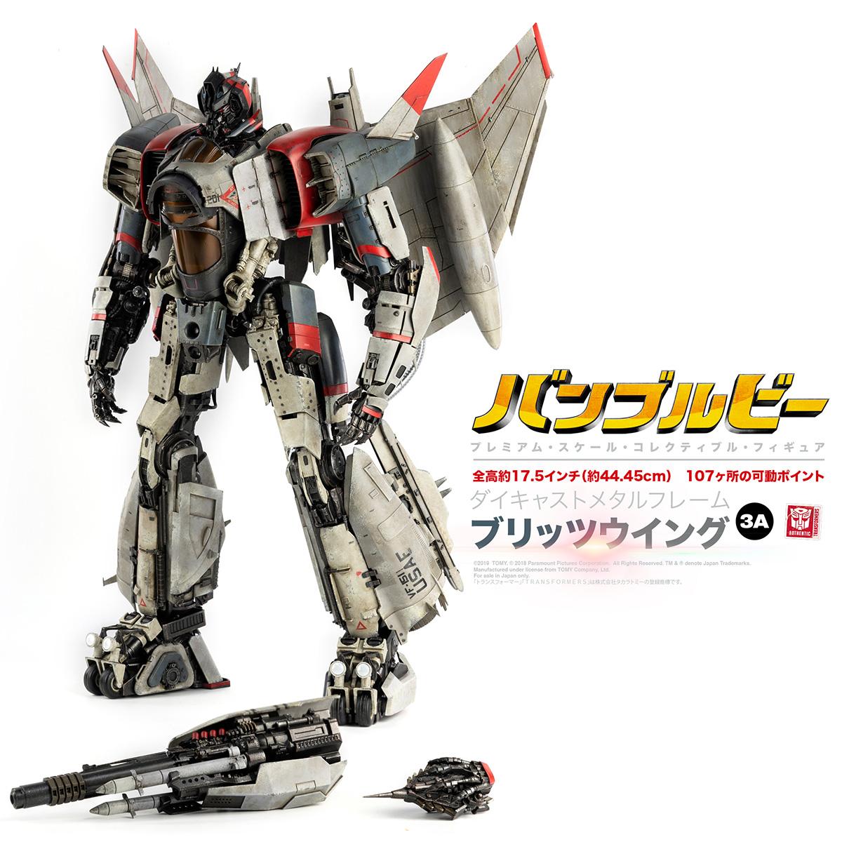 Blitzwing_PM_JAP_0932.jpg