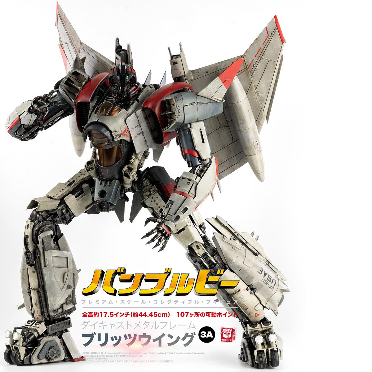 Blitzwing_PM_JAP_0960.jpg