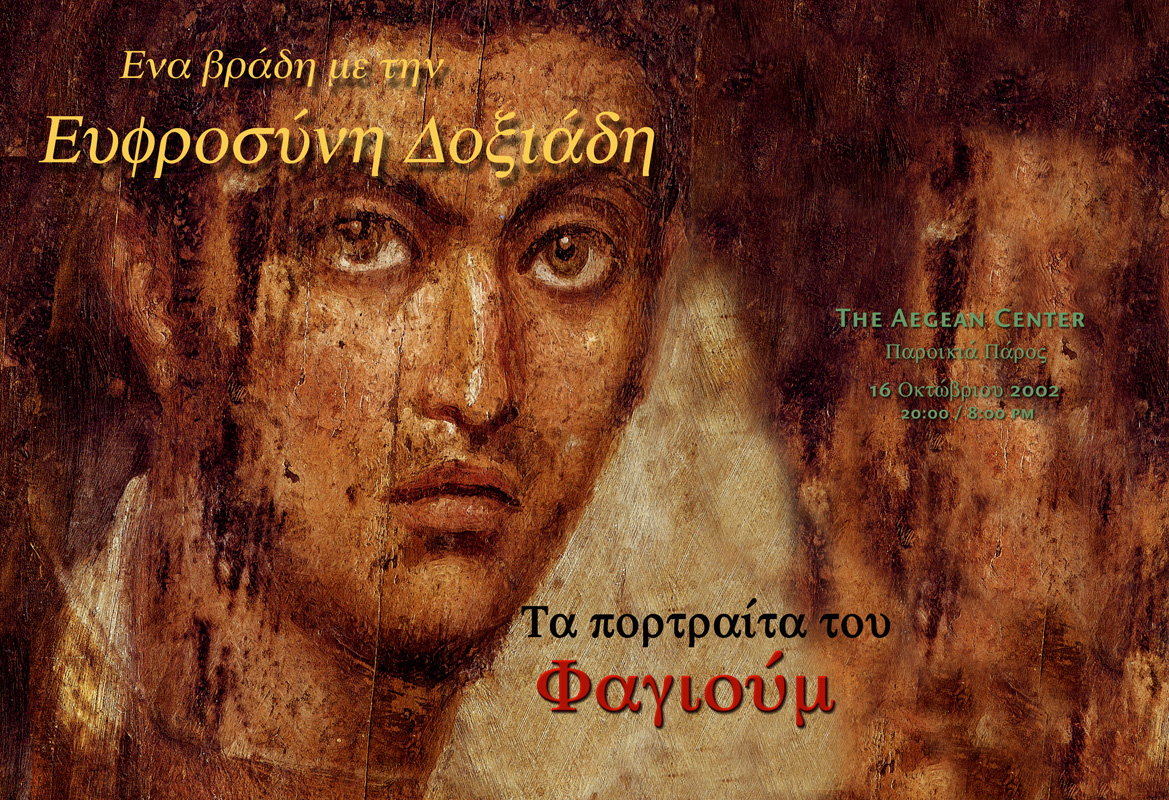 02Fayum Poster Greek .jpg