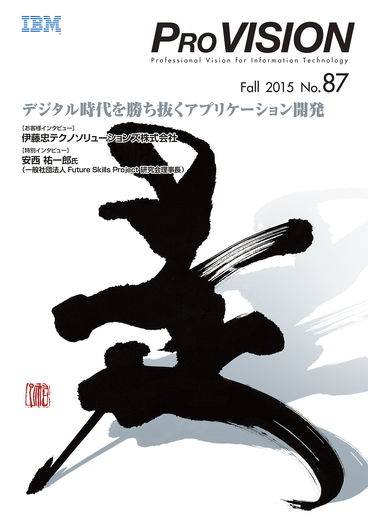 IBM     PROVISION    No.87                    Fall 2015  表紙