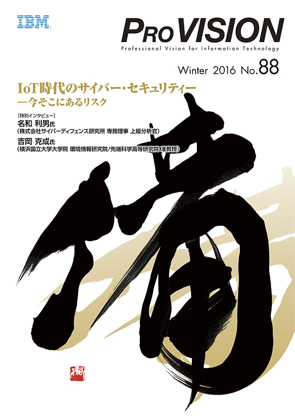 IBM     PROVISION    No.88                    Winter 2016  表紙