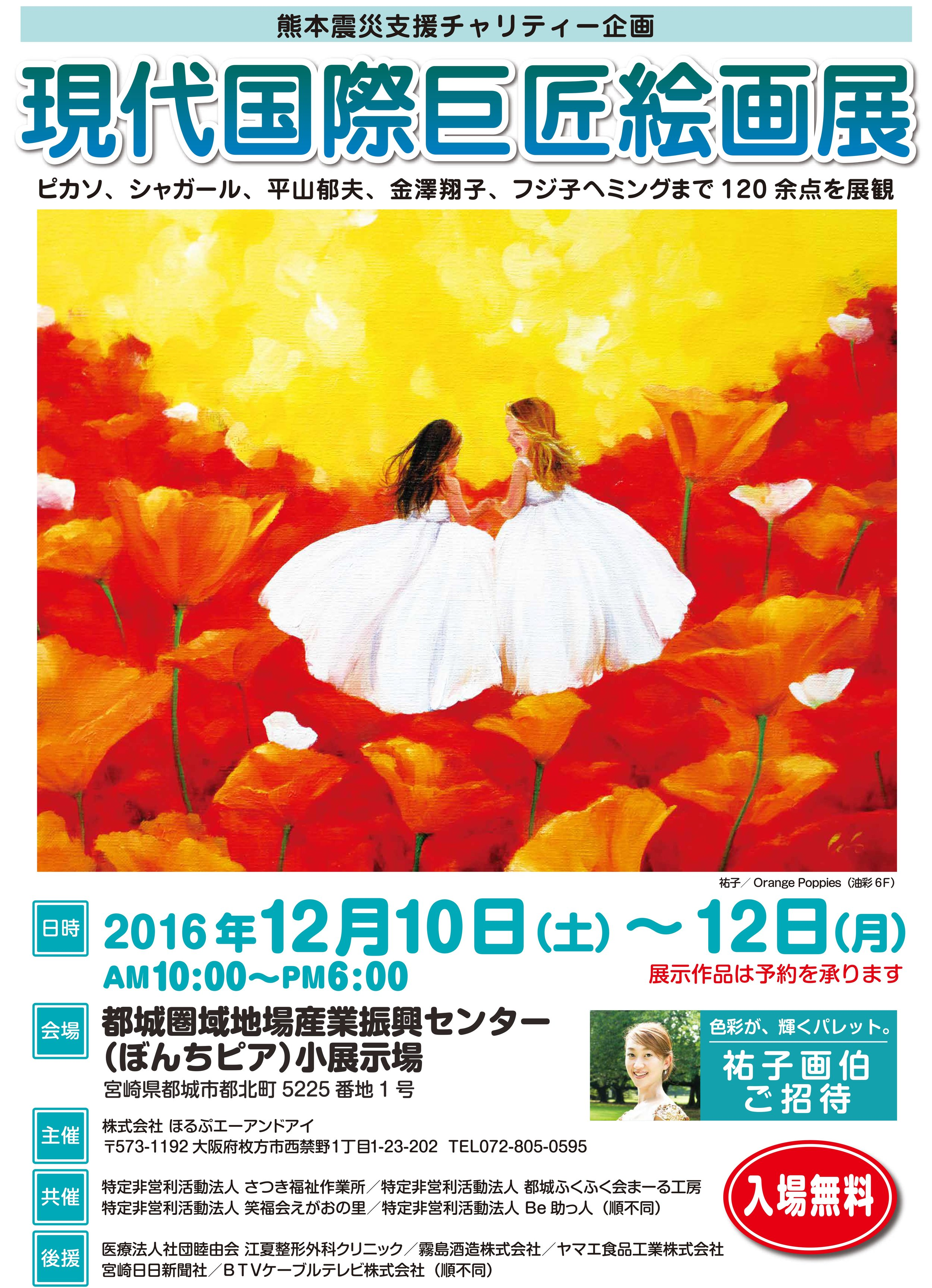 現代国際巨匠絵画展2016 ポスター      SOLD OUT  Orange Poppies