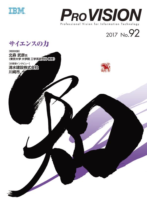 IBM  PROVISION     No.92    2017  表紙