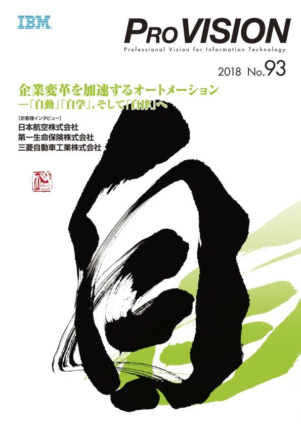 IBM  PROVISION     No.93    2018  表紙
