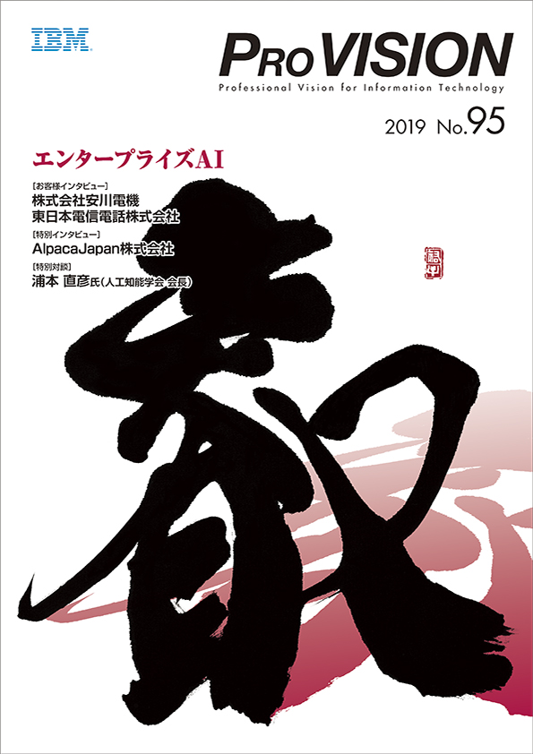 IBM  PROVISION     No.95    2019  表紙