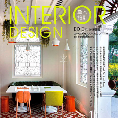 "Interior Design Taiwan  ""Industrial Loft"" March/April 2013 Taiwan"