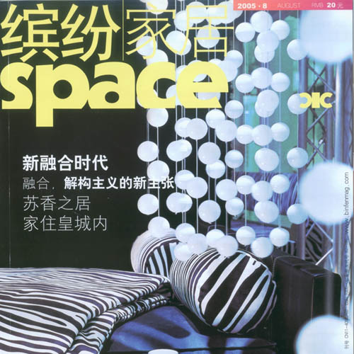 """Space  """"Gabor Loft"""" August 2005 China"""