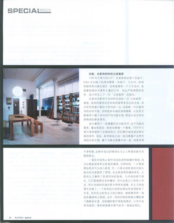 MAG_SPA_200508_Space_80.jpg