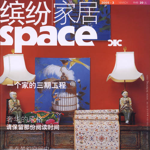 """Space  """"A Summer for Indian"""" China March 2005"""