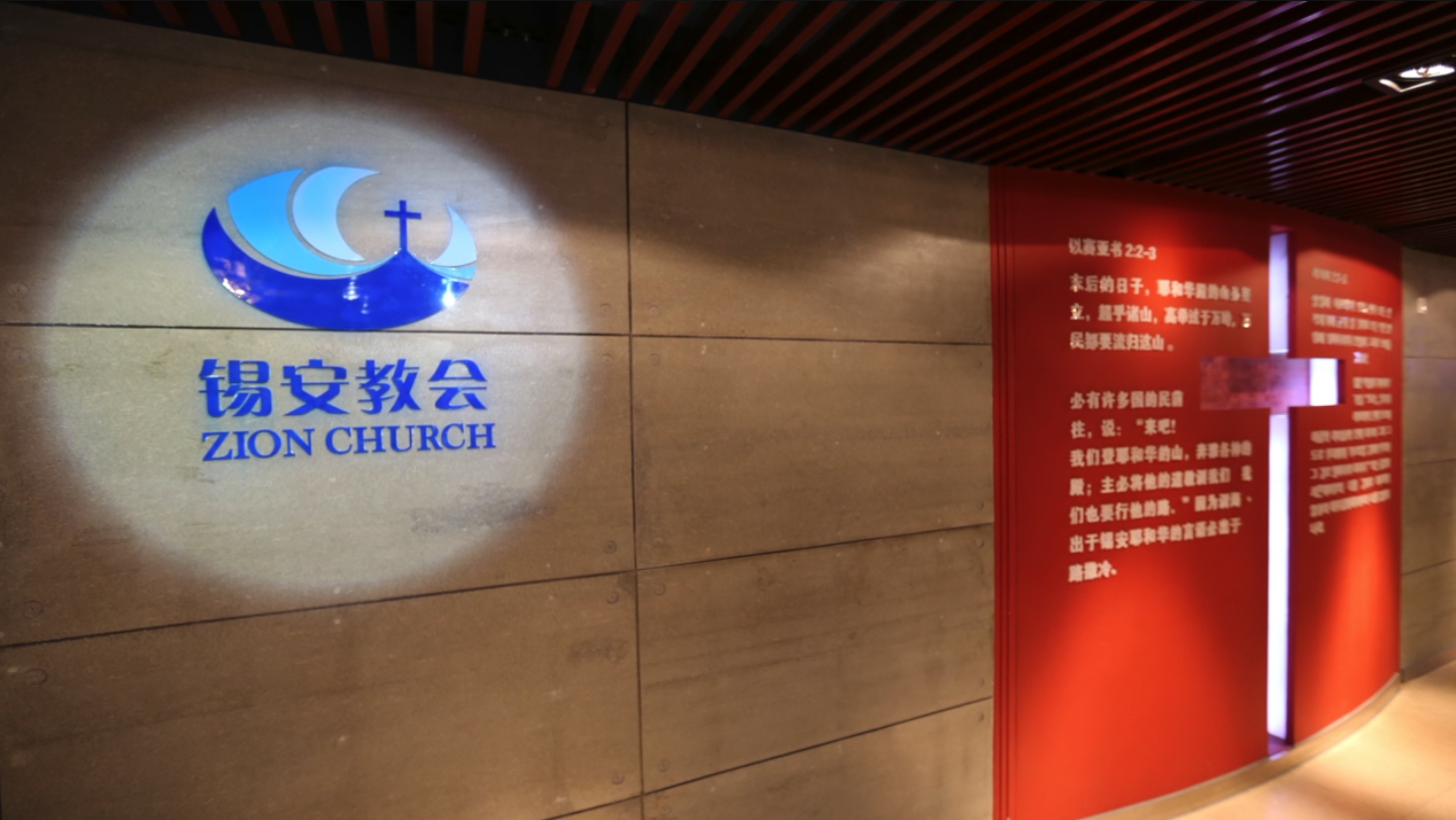 Two Pastors from Disbanded Zion Church in Beijing Are Arrested and Detained