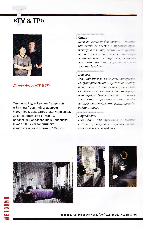 Мезонин 2010 Топ 100_Page_2.jpg