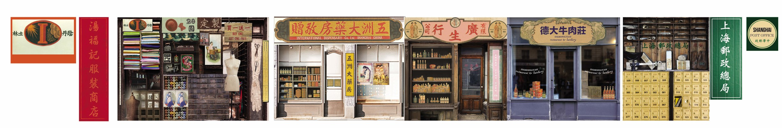 Real size old Shanghai shops created just for this event with real advertisement graphics from that time.