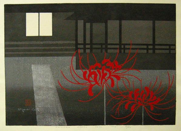 Katsurp Kyoto 70 (C).