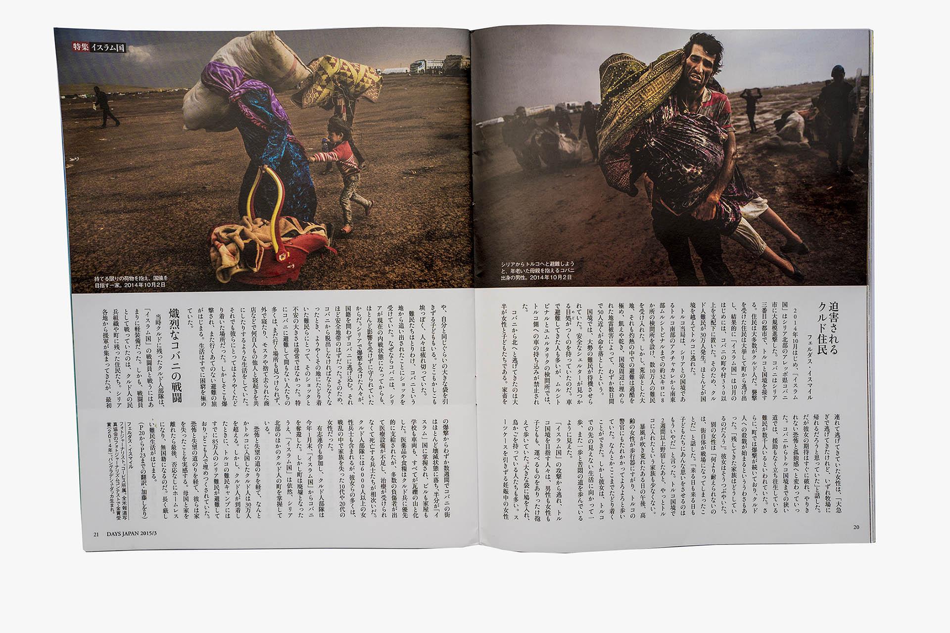 Days Japan-4 copy.jpg