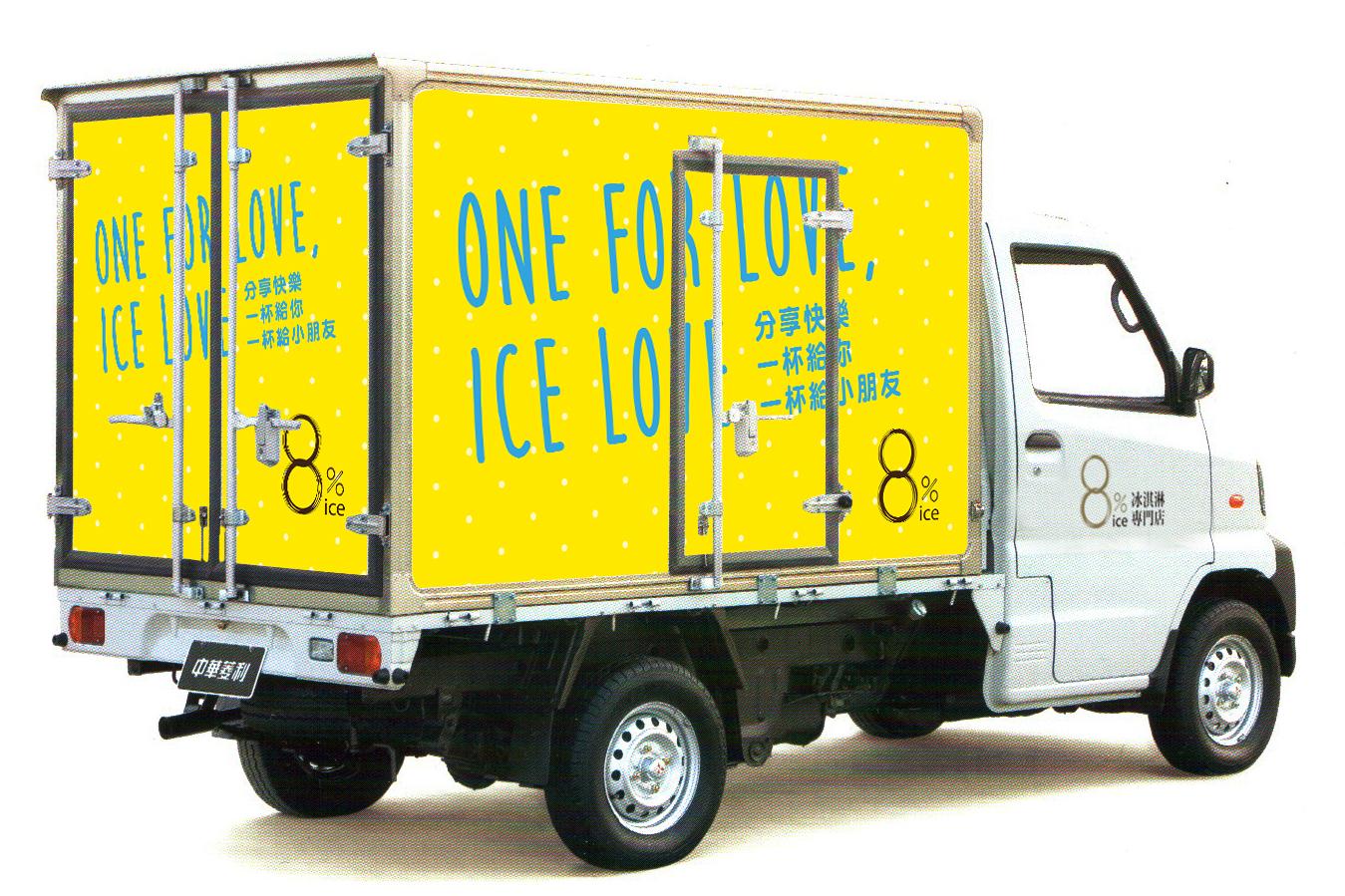 ice love-冰淇淋車-模擬.jpg