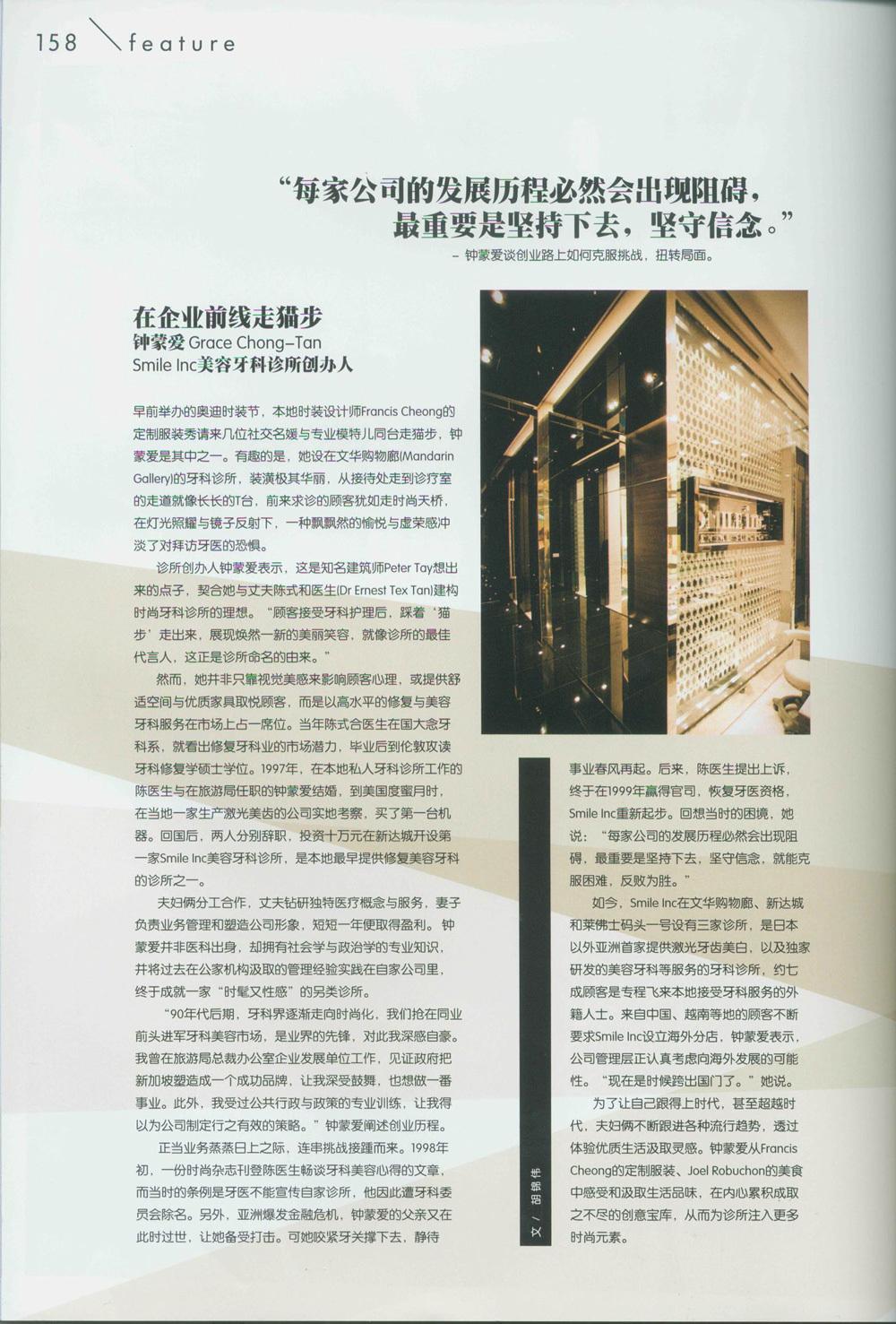 2011 Sept / Icon Magazine – Smile Inc.