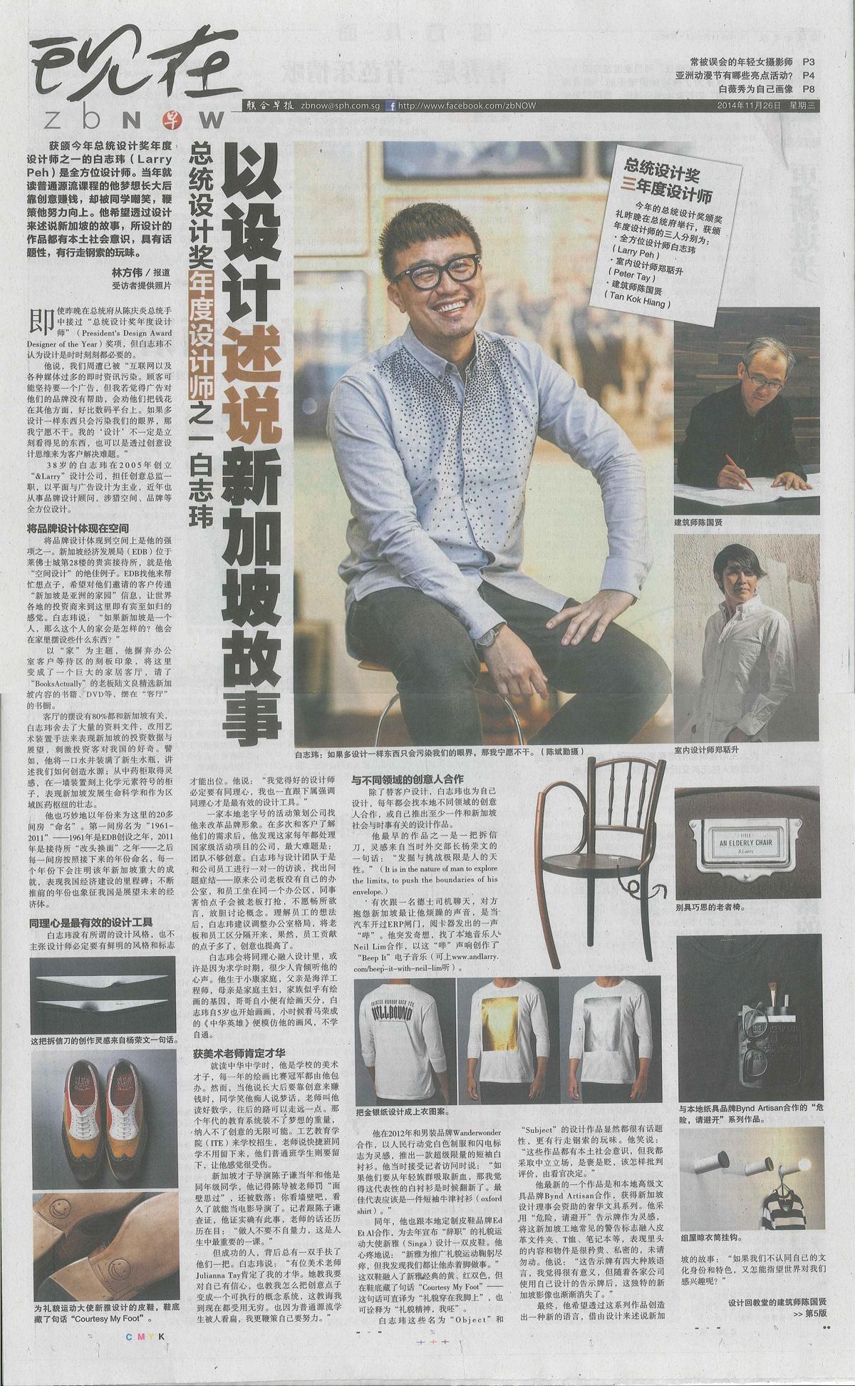 2014, Nov 26 / Zaobao