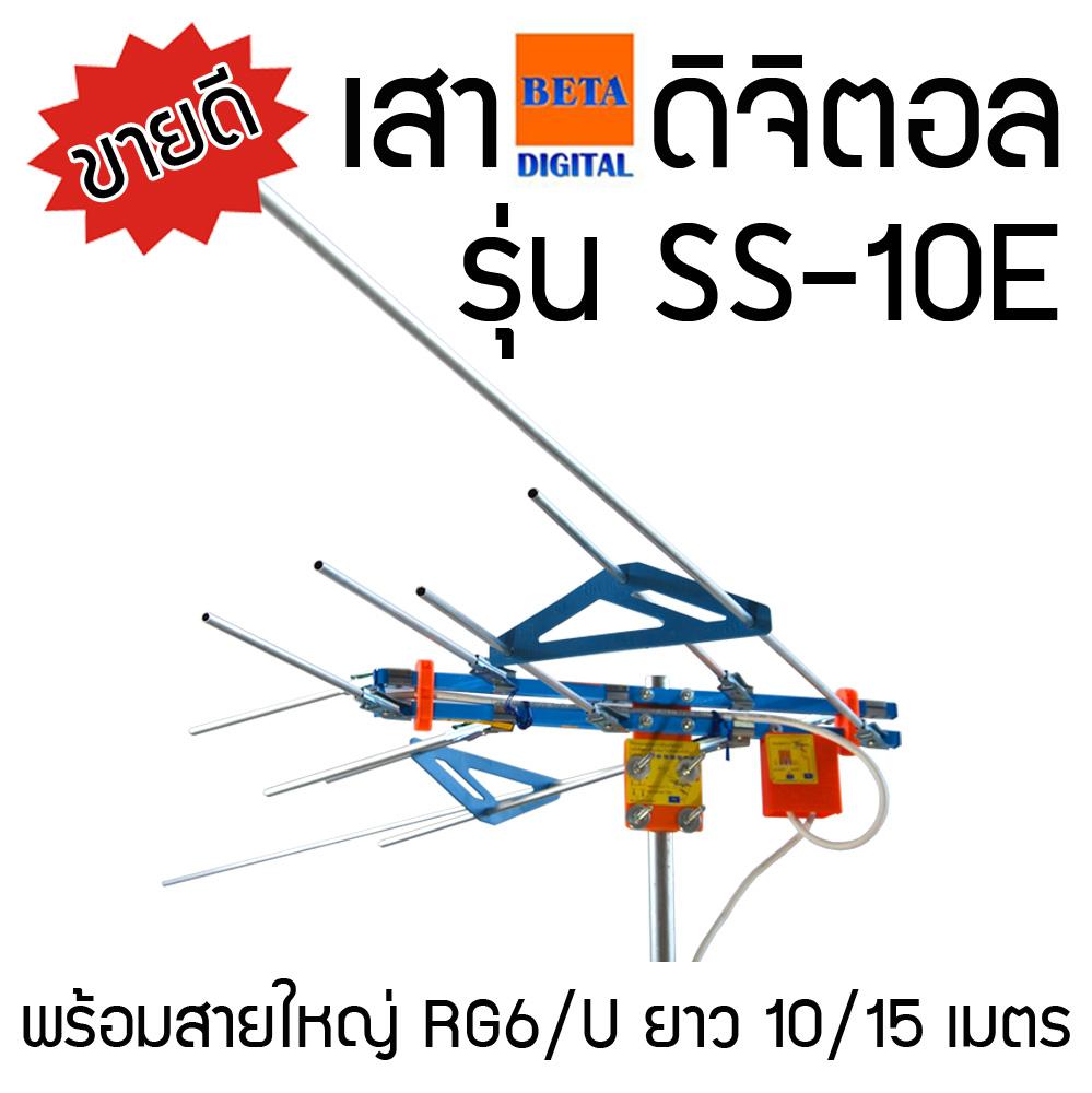 BETA SS-10E