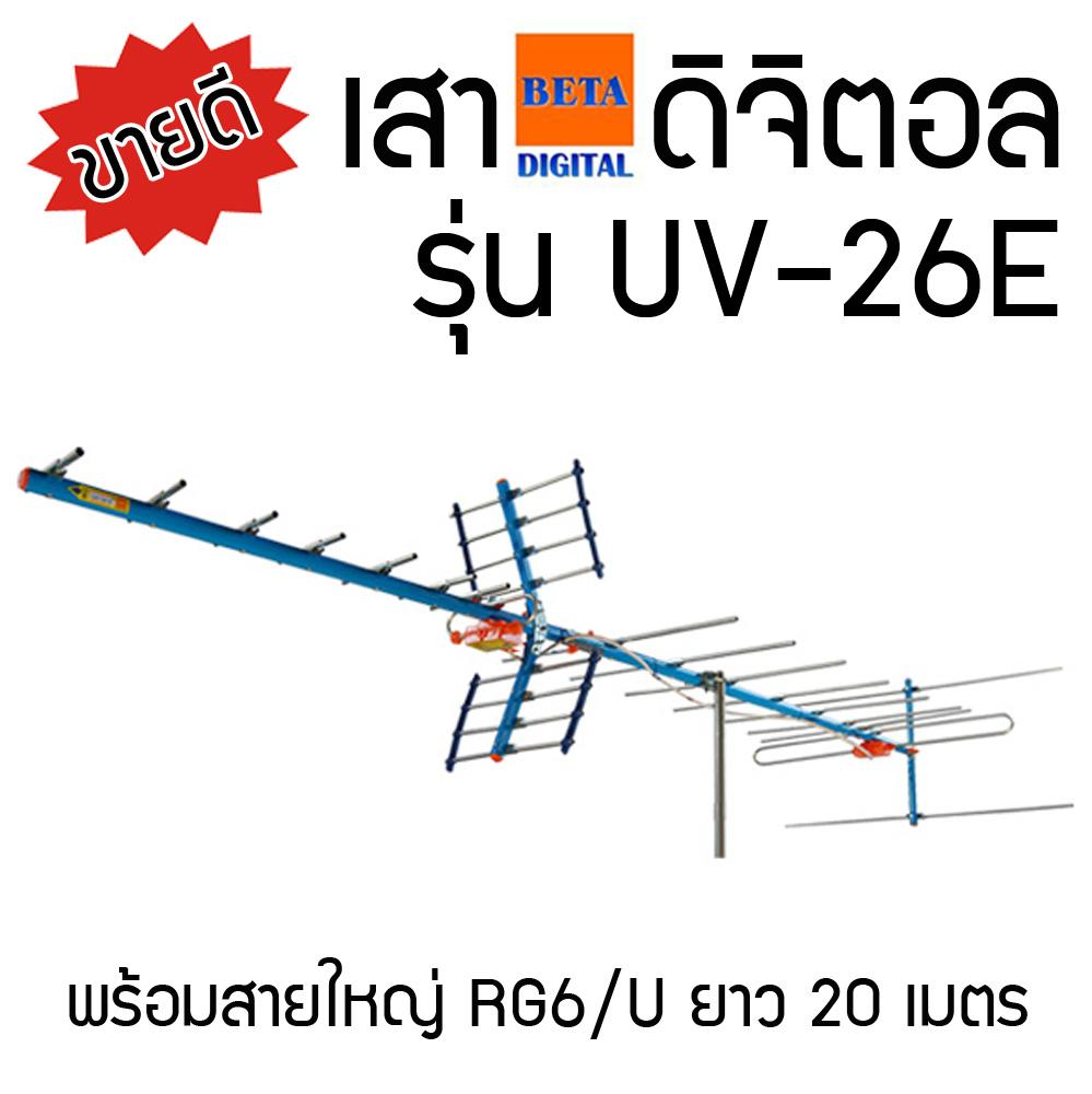 BETA UV-26E