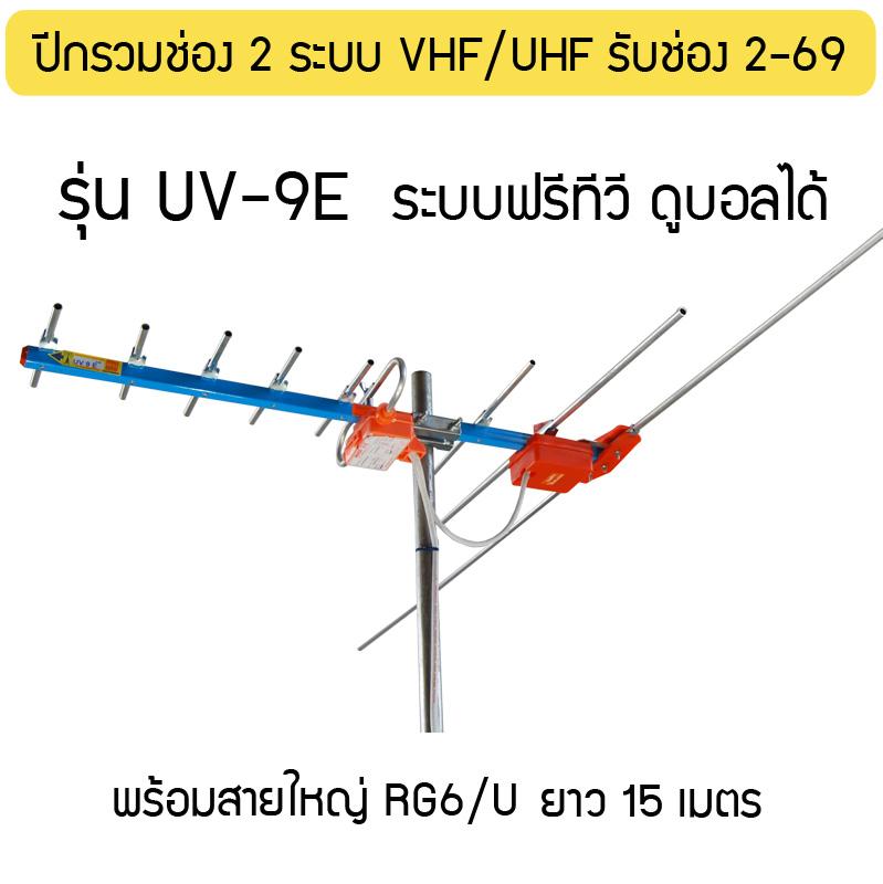 BETA UV-9E